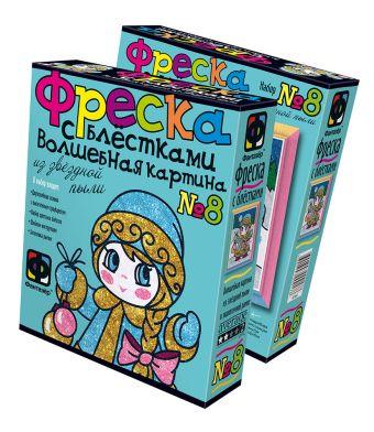 Новый Год Фреска с блестками Девочка-Снегурочка