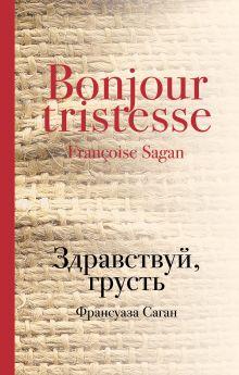 Обложка Здравствуй, грусть Франсуаза Саган