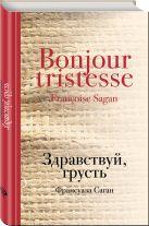 Саган Ф. - Здравствуй, грусть' обложка книги