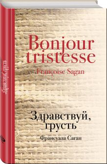Саган Ф. - Здравствуй, грусть обложка книги