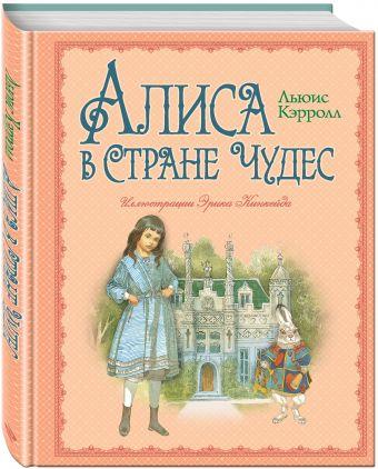 Алиса в Стране Чудес (ил. Э. Кинкейда) Кэрролл Л.