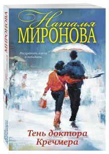 Миронова Н.А. - Тень доктора Кречмера обложка книги
