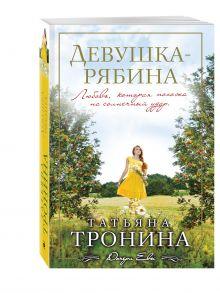 Тронина Т.М. - Девушка-рябина обложка книги