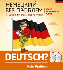 Немецкий без проблем: с нуля до продолжающего уровня + 2 CD обложка книги