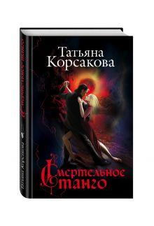 Смертельное танго обложка книги