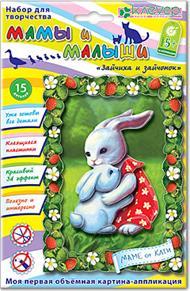 - Набор для изготовления картины Зайчиха и зайчонок обложка книги