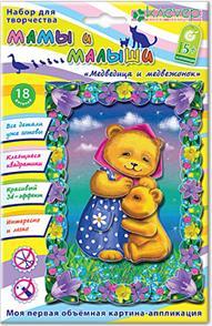 - Набор для изготовления картины Медведица и медвежонок обложка книги
