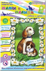 - Набор для изготовления картины Собака и щенок обложка книги