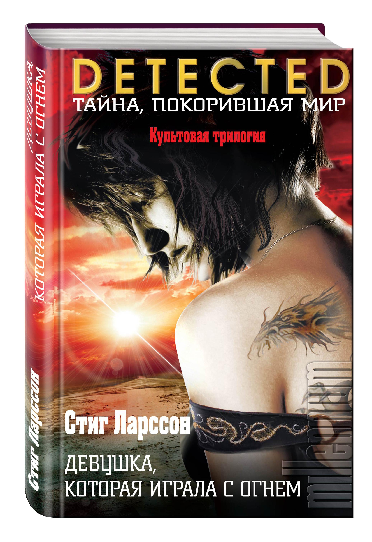 Девушка, которая играла с огнем (в супере) от book24.ru