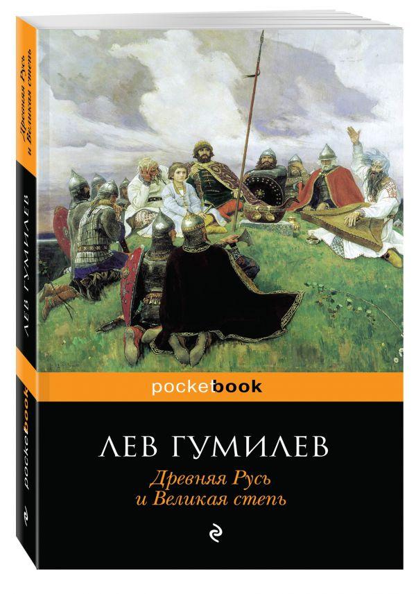 Древняя Русь и Великая степь Гумилев Л.Н.