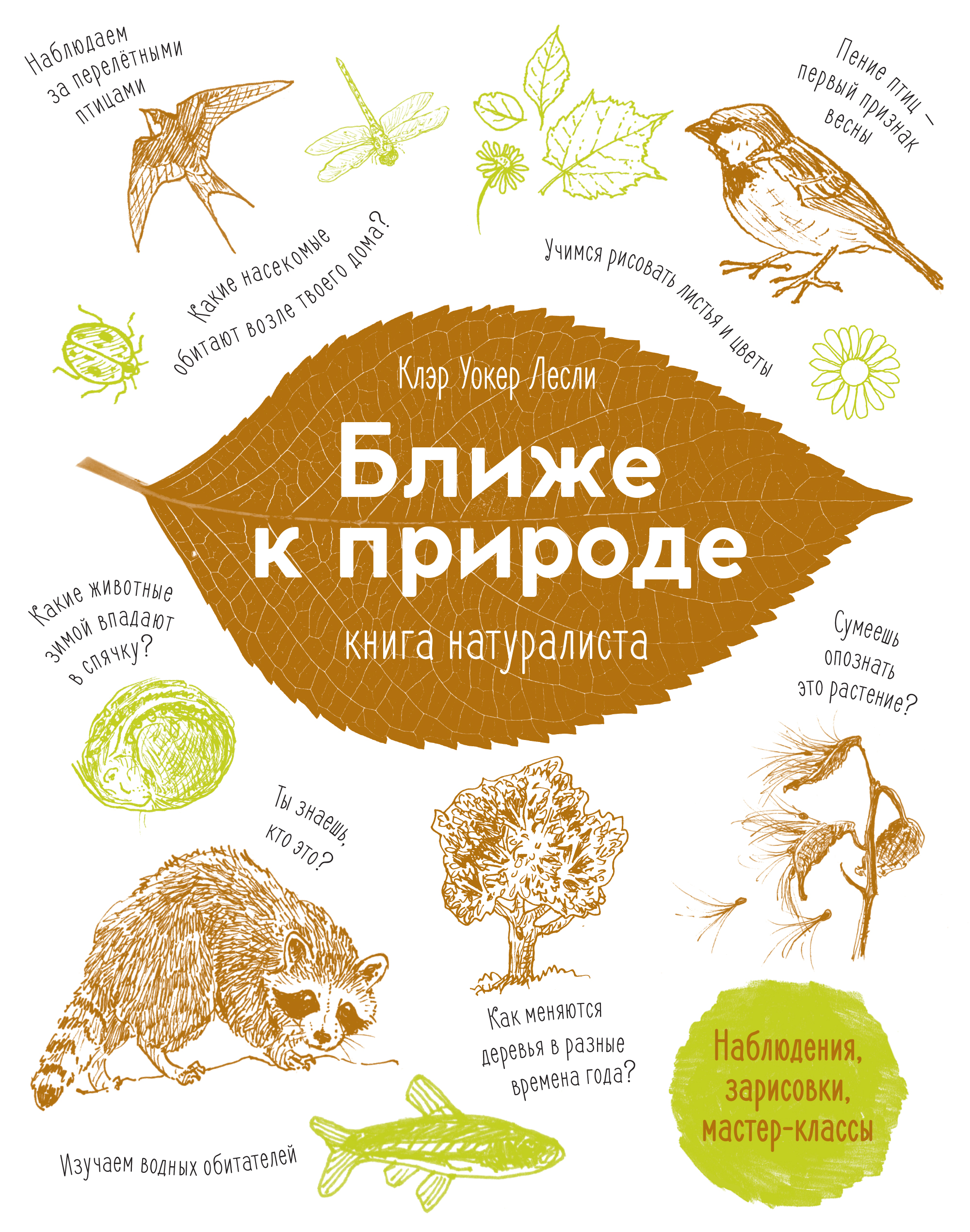 Ближе к природе. Книга натуралиста