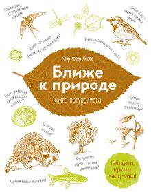 Уокер К.Л. - Ближе к природе. Книга натуралиста обложка книги