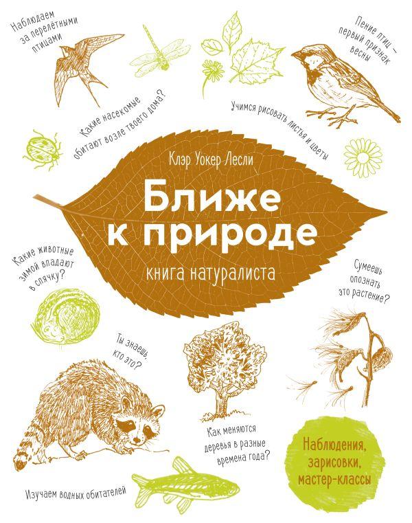 Ближе к природе. Книга натуралиста Уокер К.Л.