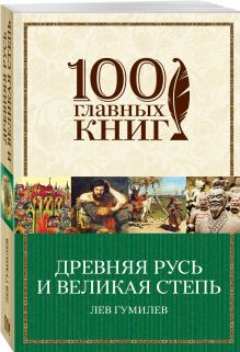 Гумилев Л.Н. - Древняя Русь и Великая степь обложка книги