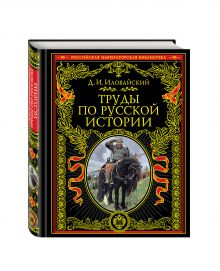 Иловайский Д.И. - Труды по русской истории обложка книги