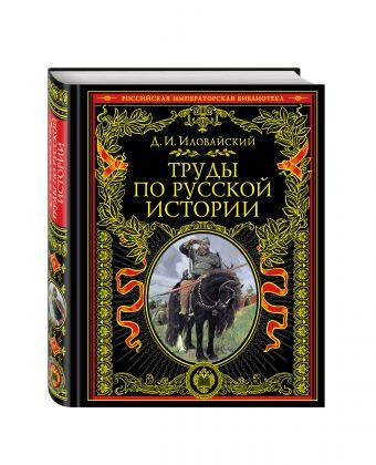 Труды по русской истории Иловайский Д.И.