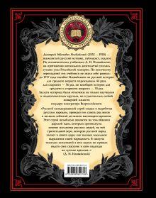 Обложка сзади Труды по русской истории Д.И. Иловайский
