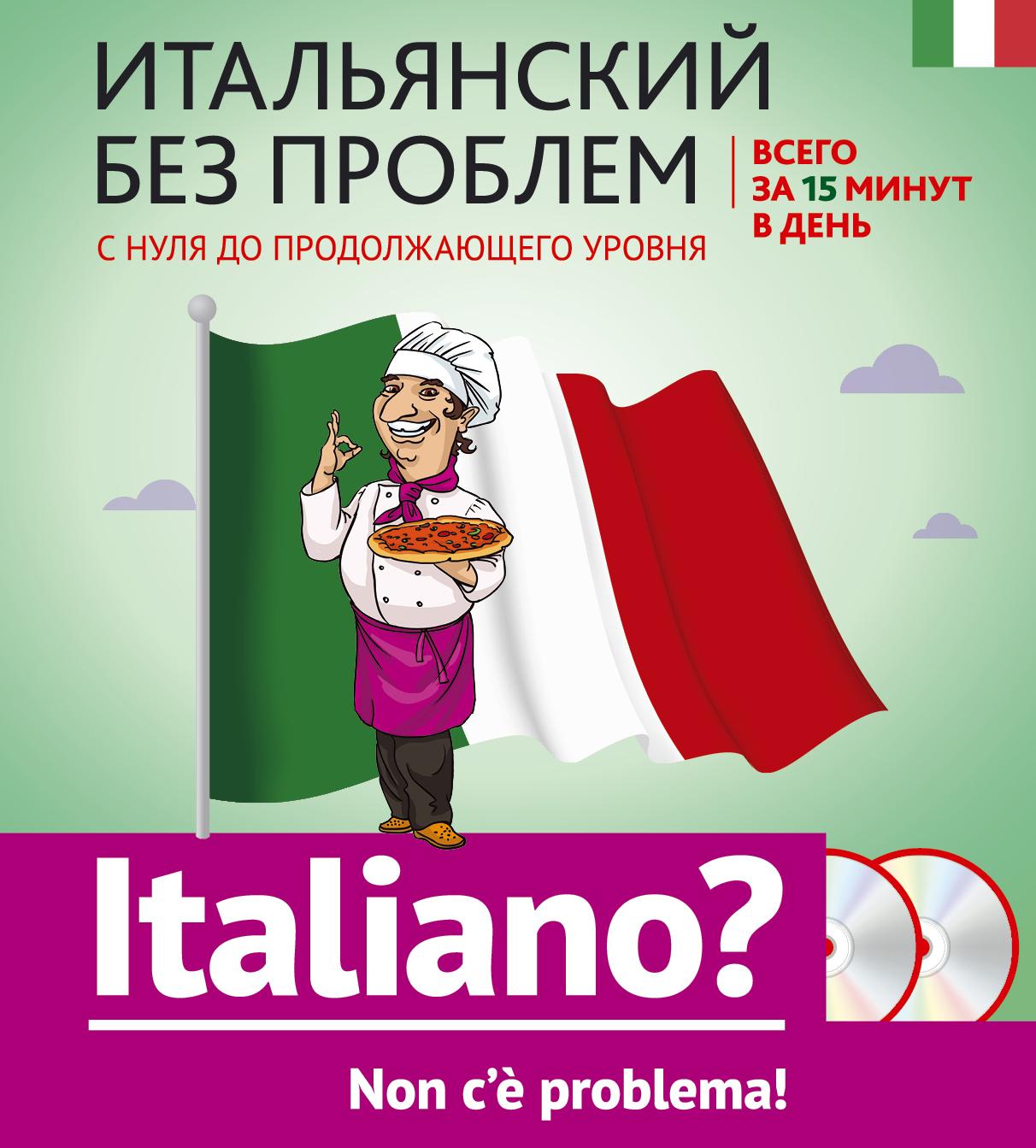 Итальянский без проблем: с нуля до продолжающего уровня + 2 CD