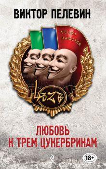 Обложка Любовь к трем цукербринам Виктор Пелевин