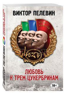Пелевин В.О. - Любовь к трем цукербринам обложка книги