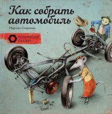 Содомка М. - Как собрать автомобиль обложка книги