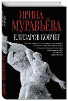 Муравьева И. - Елизаров ковчег' обложка книги