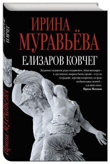 Муравьева И. - Елизаров ковчег обложка книги