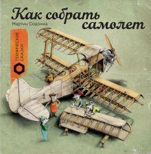 Содомка М. - Как собрать самолет обложка книги