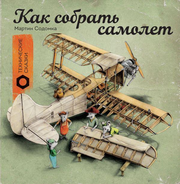 Как собрать самолет Содомка М.