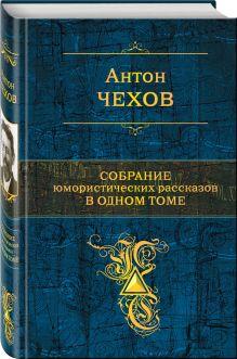Чехов А.П. - Собрание юмористических рассказов в одном томе обложка книги