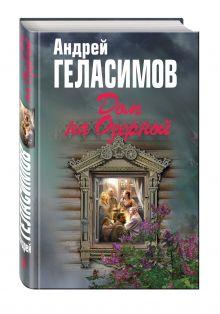 Геласимов А.В. - Дом на Озерной обложка книги