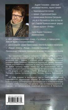 Обложка сзади Дом на Озерной Андрей Геласимов