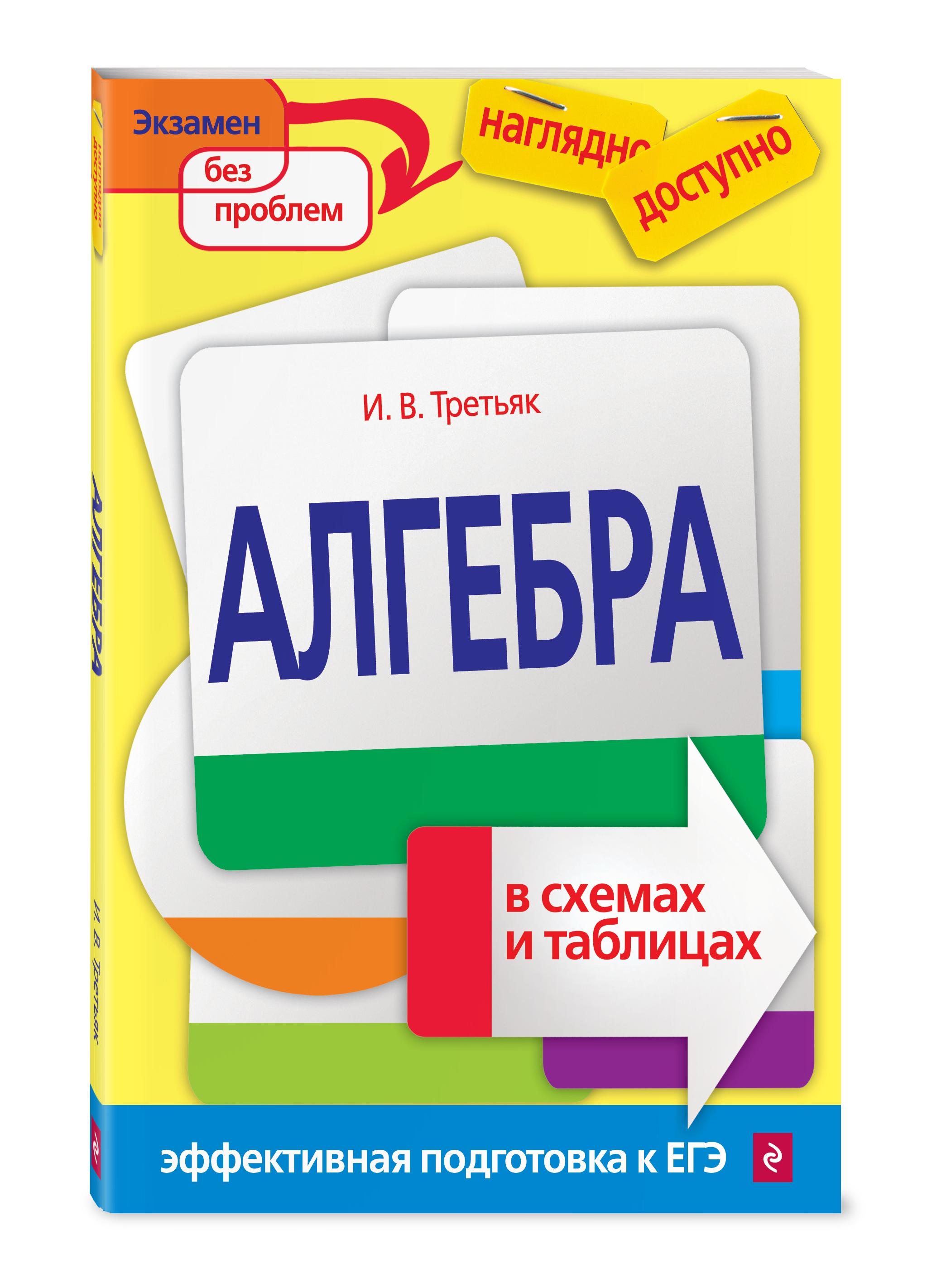 Алгебра в схемах и таблицах ( Третьяк Ирина Владимировна  )