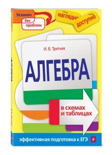 Третьяк И.В. - Алгебра в схемах и таблицах обложка книги