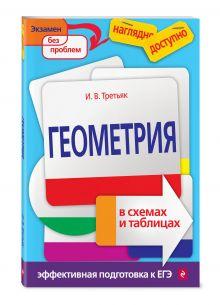 Третьяк И.В. - Геометрия в схемах и таблицах обложка книги