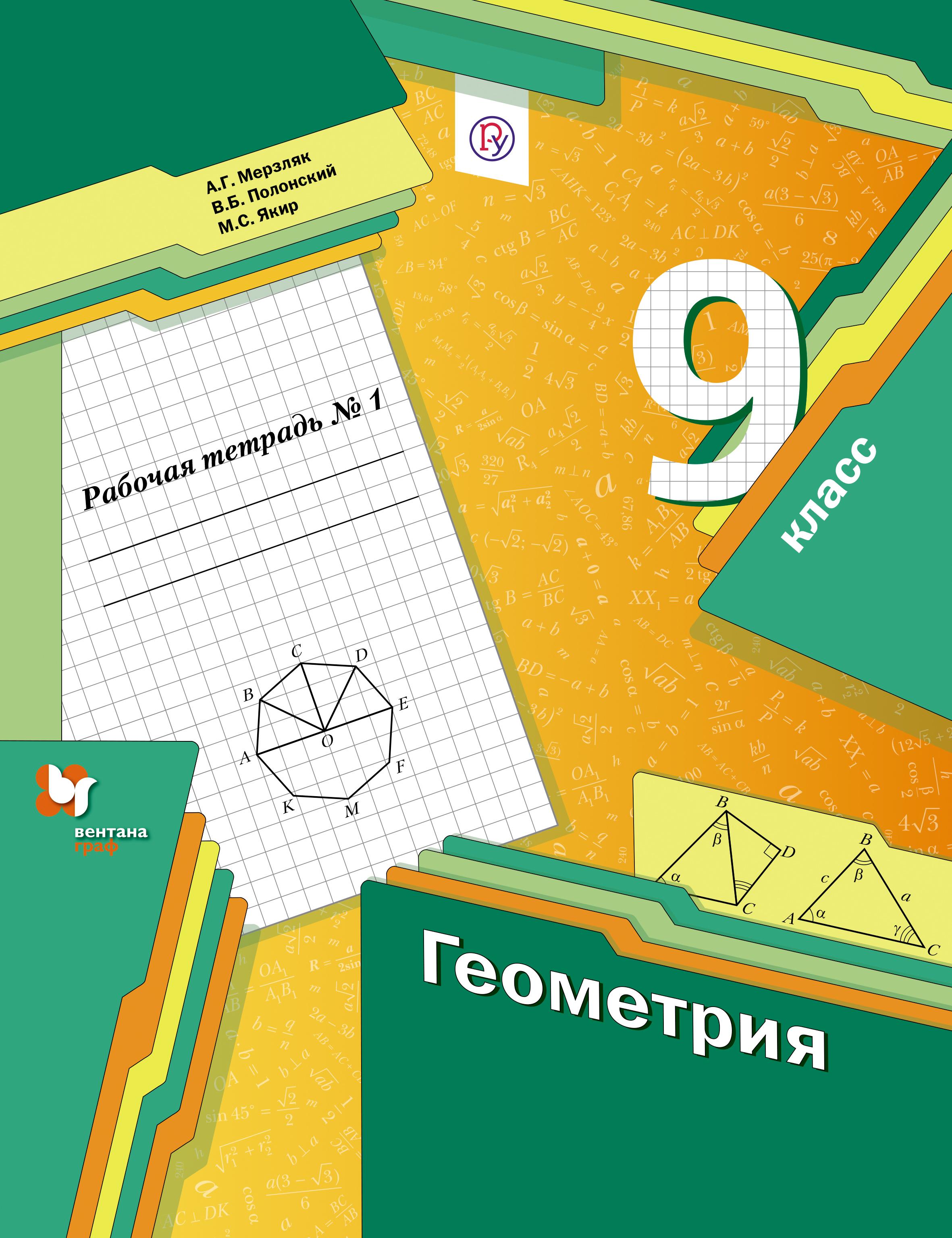 Геометрия. 9класс. Рабочая тетрадь № 1