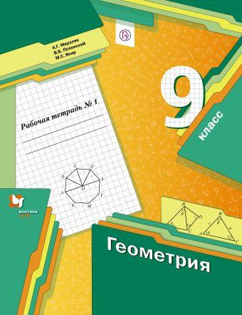 Геометрия. 9класс. Рабочая тетрадь № 1 МерзлякА.Г., ПолонскийВ.Б., ЯкирМ.С.
