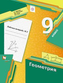МерзлякА.Г., ПолонскийВ.Б., ЯкирМ.С. - Геометрия. 9класс. Рабочая тетрадь № 2 обложка книги