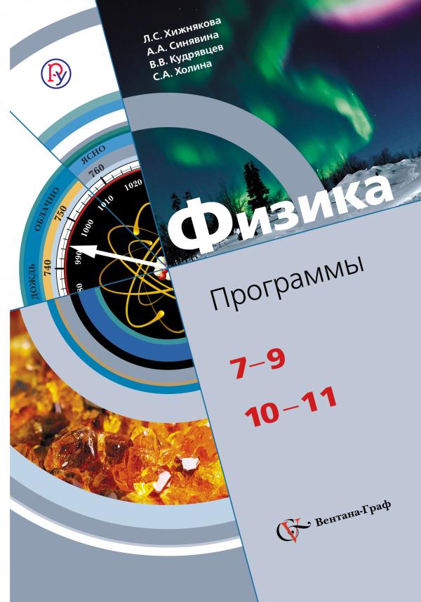 Физика. 7-11классы. Программа. от book24.ru