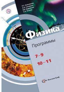 Физика. 7-11классы. Программа.