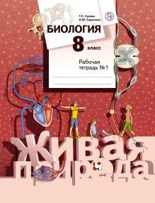 СуховаТ.С., СарычеваН.Ю. - Биология. 8 класс. Рабочая тетрадь № 1 обложка книги