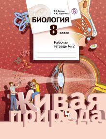 СуховаТ.С., СарычеваН.Ю. - Биология. 8 класс. Рабочая тетрадь № 2 обложка книги