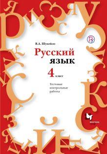 Русский язык. Тестовые и контрольные работы. 4класс. Методическое пособие с CD-диском.