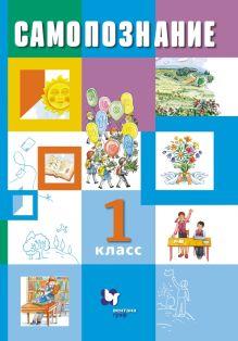 Самопознание. 1класс. Учебное пособие обложка книги
