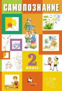 Самопознание. 2класс. Учебное пособие обложка книги