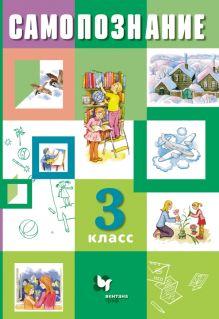 Самопознание. 3класс. Учебное пособие обложка книги
