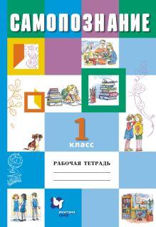 Самопознание. 1класс. Рабочая тетрадь обложка книги
