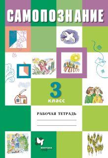 РыжовК.В., КлёповаЛ.П., ЕрмолаевС.А. - Самопознание. 3класс. Рабочая тетрадь обложка книги