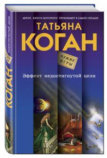 Коган Т.В. - Эффект недостигнутой цели обложка книги