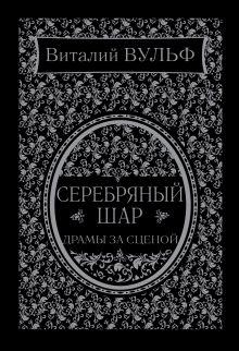 Обложка Серебряный шар. Драма за сценой Виталий Вульф